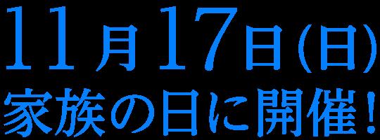 11月17日(日) 家族の日に開催!