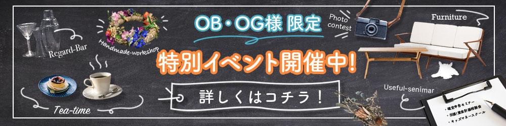 OBOG様限定イベントページ