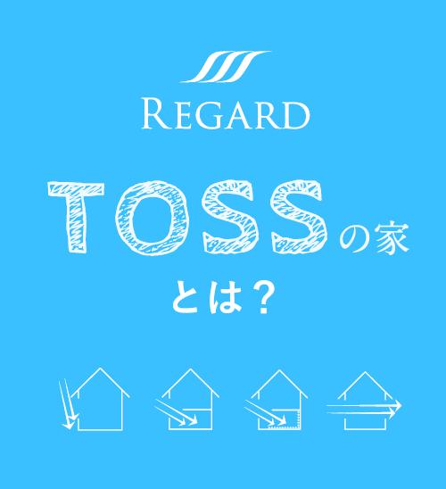 TOSSの家とは?