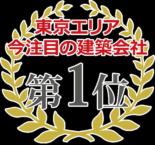 東京エリア 今注目の建築会社 第1位