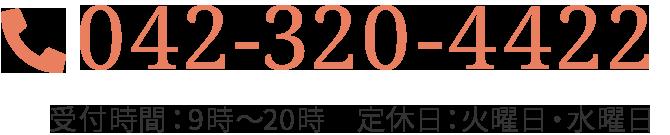 042-320-4422