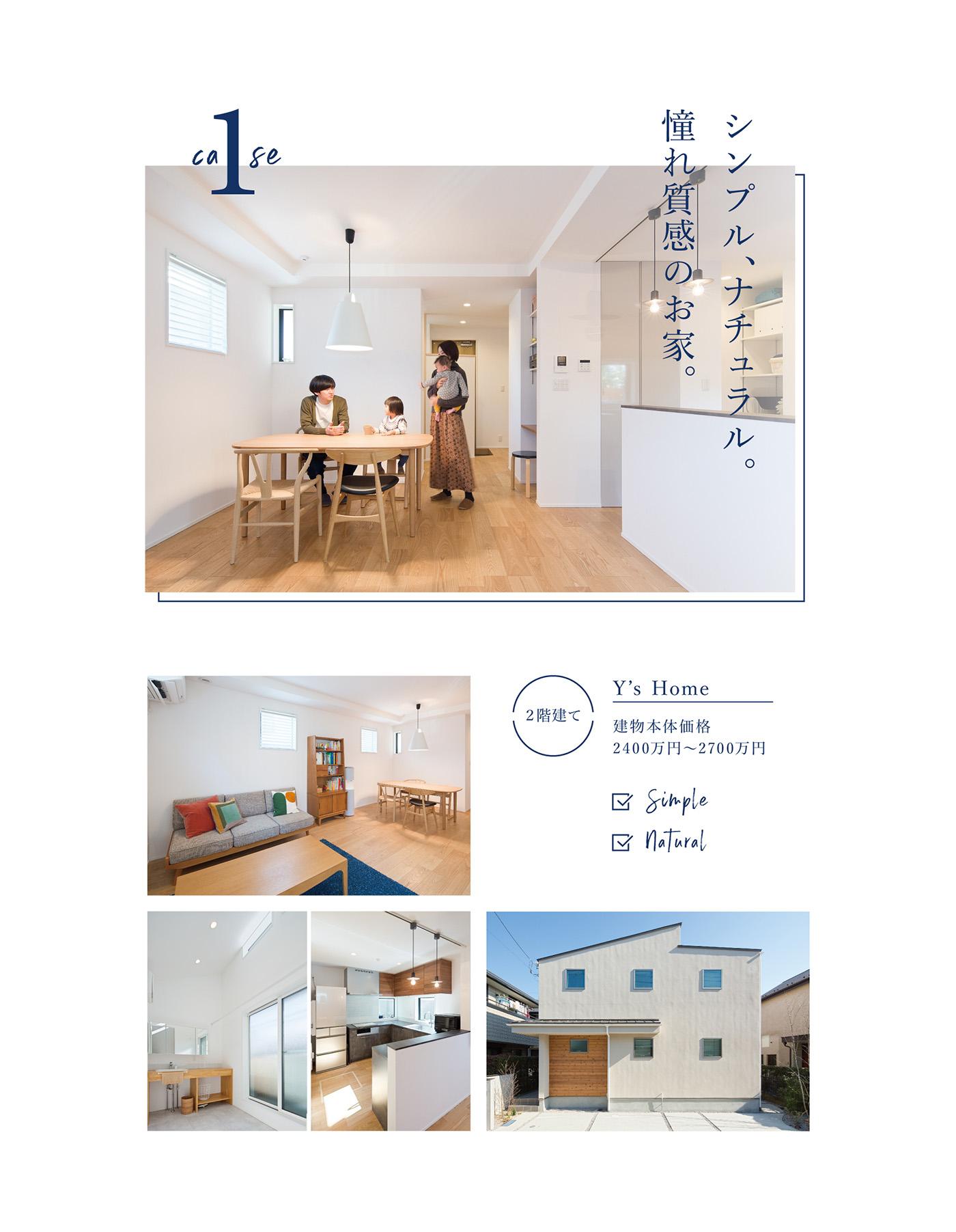 Case1; シンプル、ナチュラル。憧れ質感のお家。2400万円~2700万円。Simple / Natual