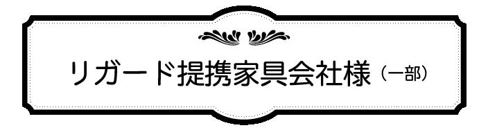 リガード提携家具会社様(一部)