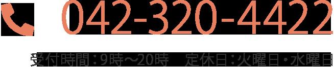 042-320-4422受付時間:9時〜20時 定休日:火曜日・水曜日