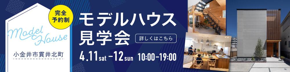 4月11~12日 国分寺モデルハウス見学会開催!