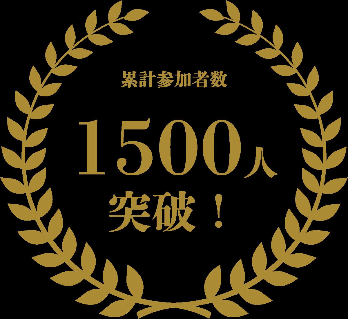 2,500人突破!