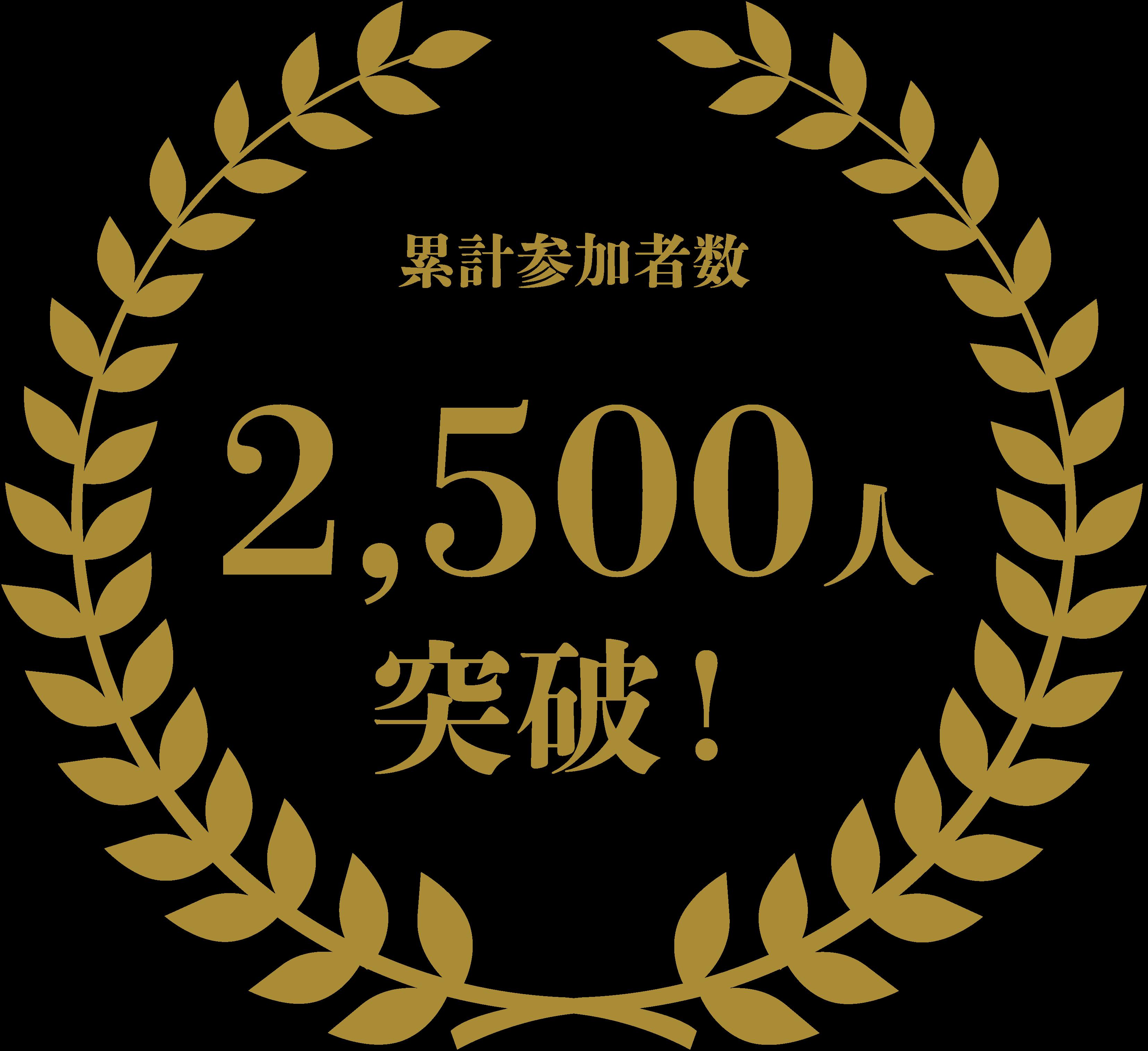 累計参加者数2500人突破!