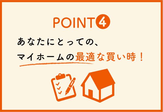 ポイント4:あなたにとっての、マイホームの最適な買い時!